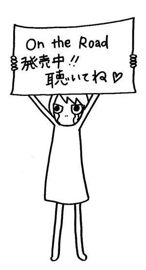 小島麻由美からみなさまへ!