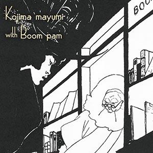 20周年奇天烈企画【小島麻由美 With Boom Pam】詳細発表!